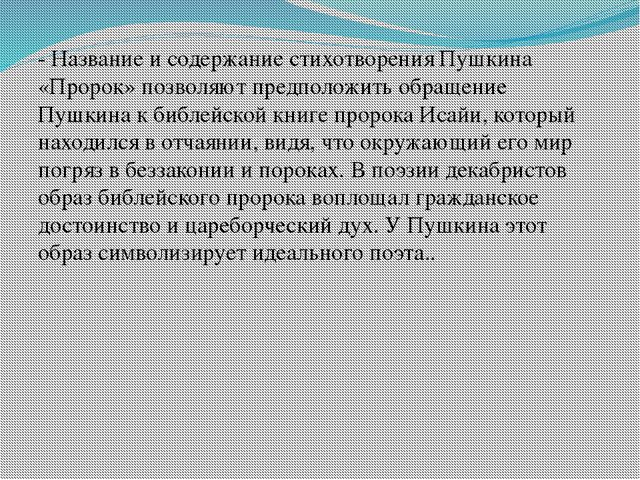 - Название и содержание стихотворения Пушкина «Пророк» позволяют предположит...