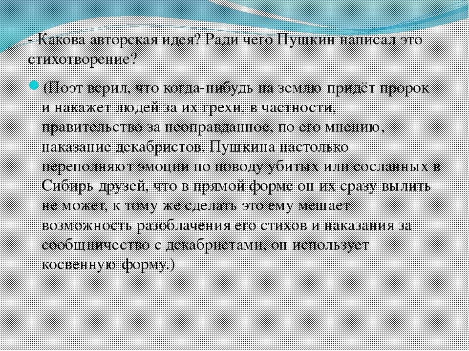 - Какова авторская идея? Ради чего Пушкин написал это стихотворение? (Поэт в...