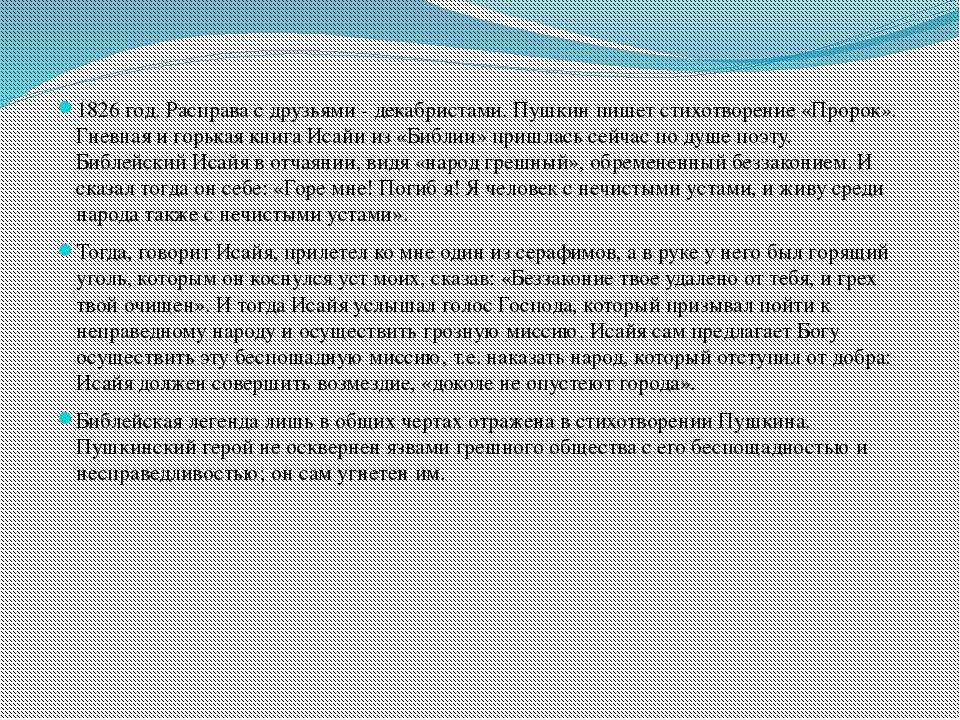 1826 год. Расправа с друзьями - декабристами. Пушкин пишет стихотворение «Пр...