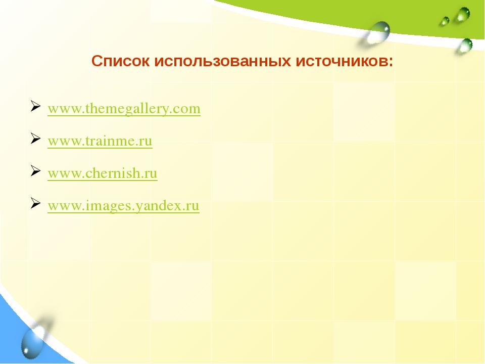 Список использованных источников: www.themegallery.com www.trainme.ru www.che...
