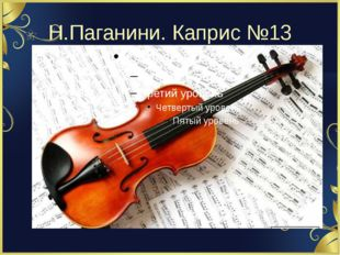 Н.Паганини. Каприс №13