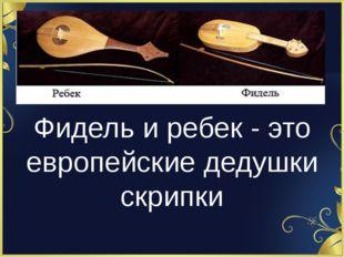 Фидель и ребек - это европейские дедушки скрипки