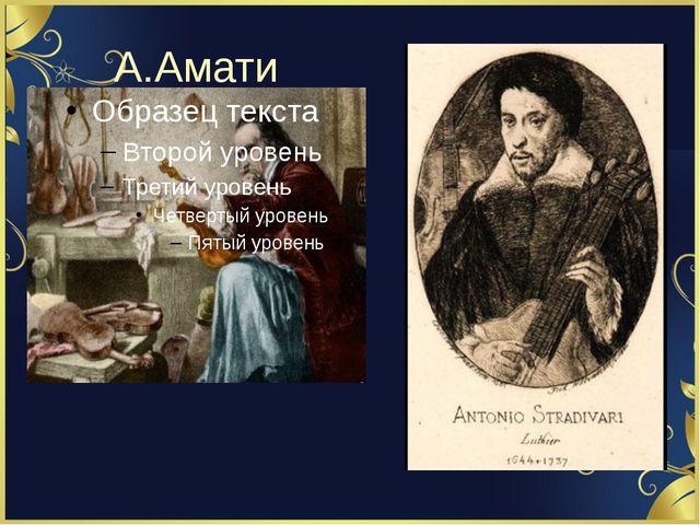 А.Амати