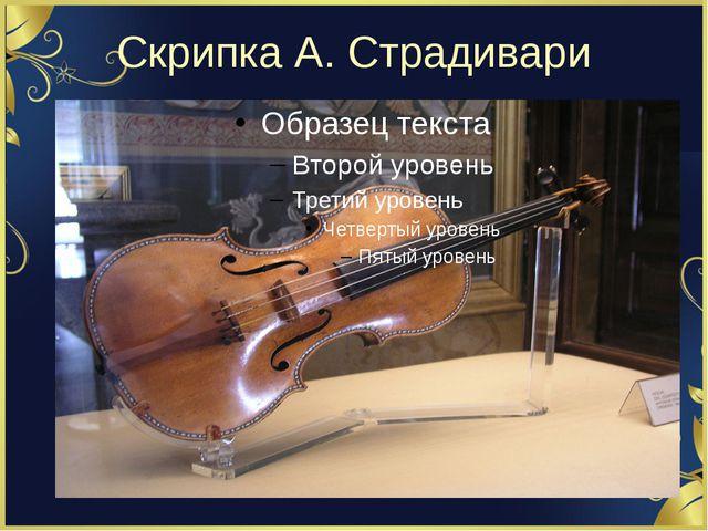 Скрипка А. Страдивари