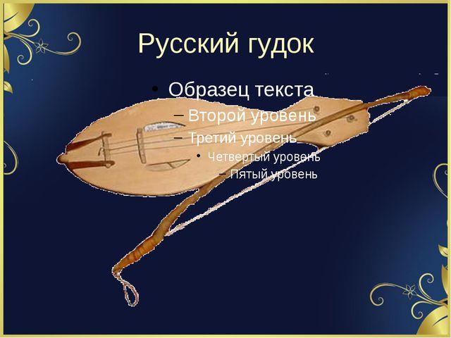Русский гудок