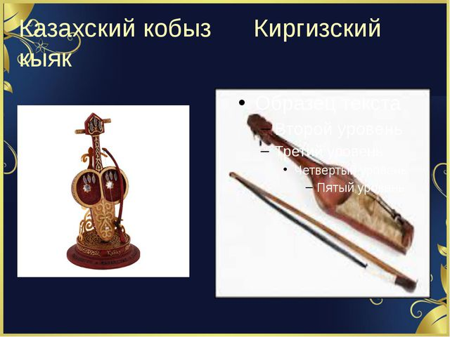 Казахский кобыз Киргизский кыяк