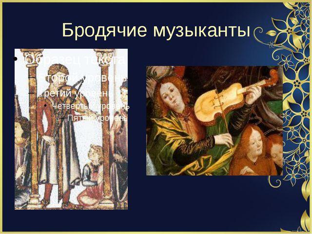 Бродячие музыканты