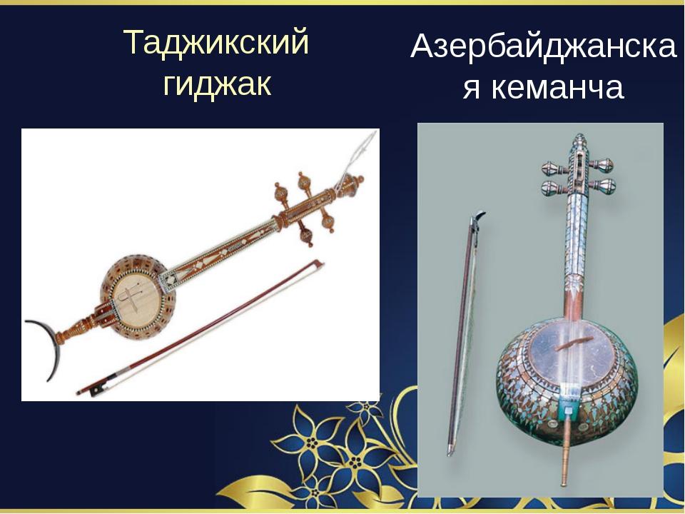 Азербайджанская кеманча Таджикский гиджак