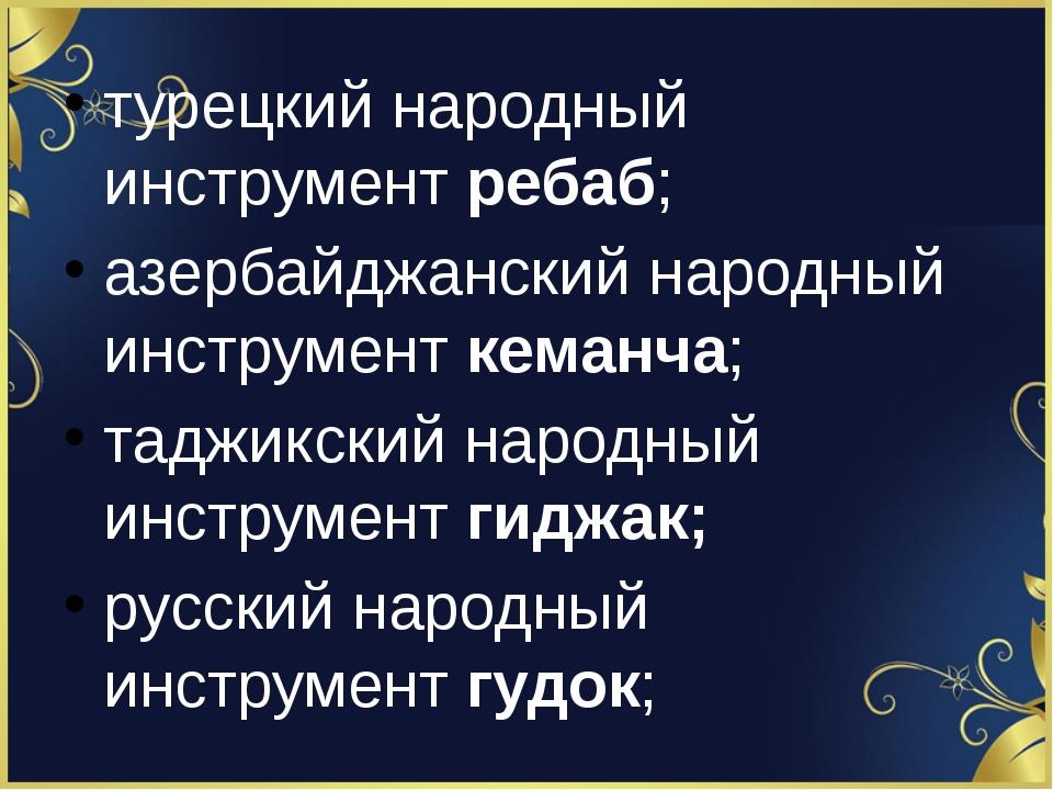 турецкий народный инструмент ребаб; азербайджанский народный инструмент кема...