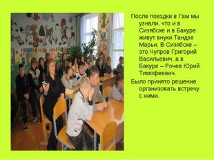 После поездки в Гам мы узнали, что и в Сизябске и в Бакуре живут внуки Тандзе