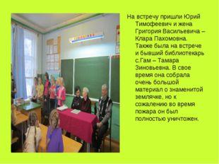 На встречу пришли Юрий Тимофеевич и жена Григория Васильевича – Клара Пахомов