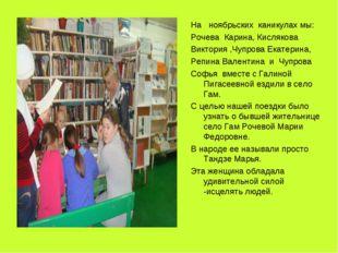 На ноябрьских каникулах мы: Рочева Карина, Кислякова Виктория ,Чупрова Екатер