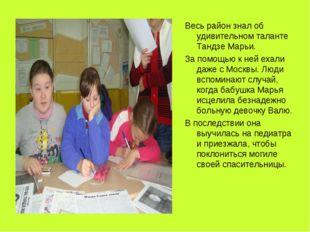 Весь район знал об удивительном таланте Тандзе Марьи. За помощью к ней ехали