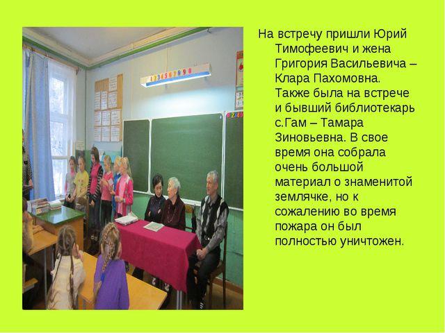 На встречу пришли Юрий Тимофеевич и жена Григория Васильевича – Клара Пахомов...