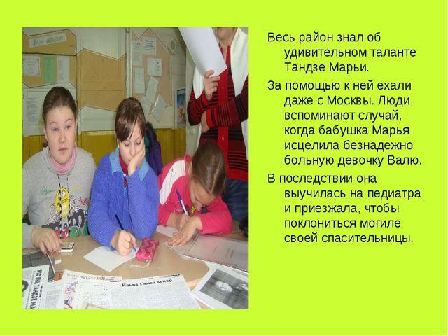 Весь район знал об удивительном таланте Тандзе Марьи. За помощью к ней ехали...