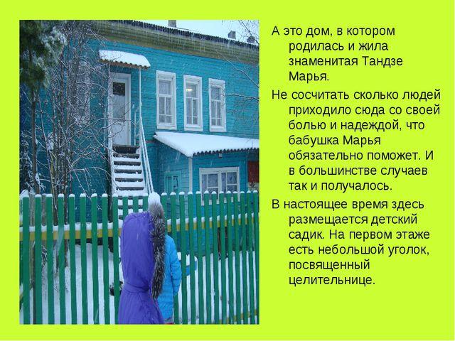 А это дом, в котором родилась и жила знаменитая Тандзе Марья. Не сосчитать ск...