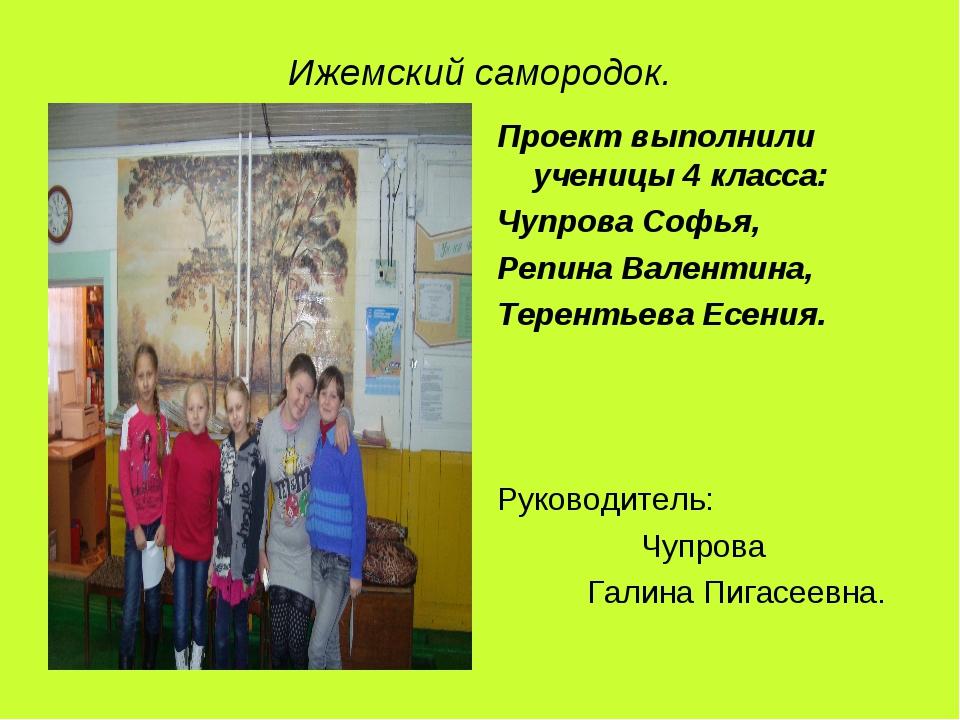 Ижемский самородок. Проект выполнили ученицы 4 класса: Чупрова Софья, Репина...