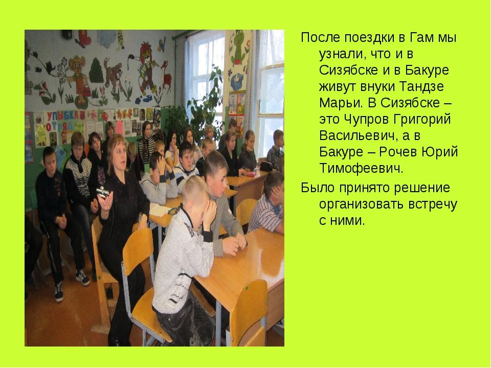 После поездки в Гам мы узнали, что и в Сизябске и в Бакуре живут внуки Тандзе...