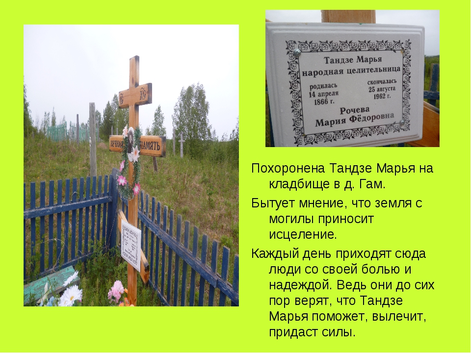 Похоронена Тандзе Марья на кладбище в д. Гам. Бытует мнение, что земля с мог...