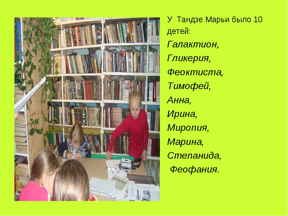 У Тандзе Марьи было 10 детей: Галактион, Гликерия, Феоктиста, Тимофей, Анна,...