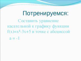 Потренируемся: Составить уравнение касательной к графику функции f(x)=x²-3x+
