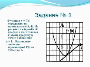 Задание № 1 Функция у = f(x) определена на промежутке (-3; 4). На рисунке из