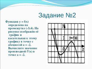Задание №2 Функция у = f(x) определена на промежутке (-3;4). На рисунке изоб