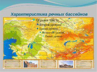 Характеристика речных бассейнов