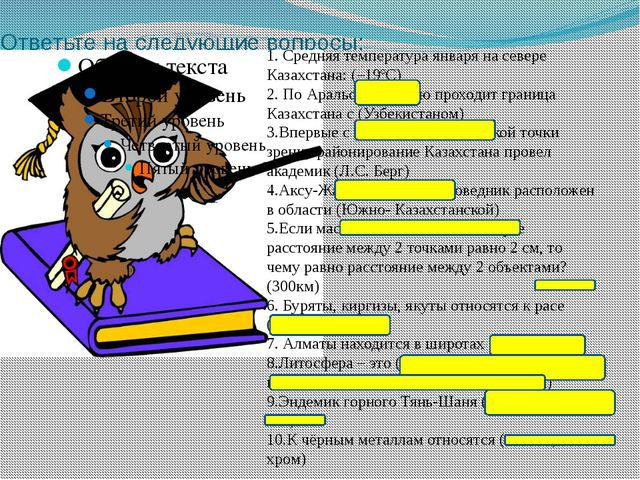 Ответьте на следующие вопросы: 1. Средняя температура января на севере Казахс...