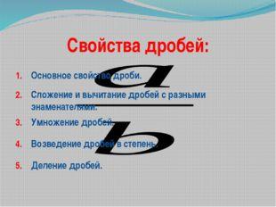Свойства дробей: Основное свойство дроби. Сложение и вычитание дробей с разны