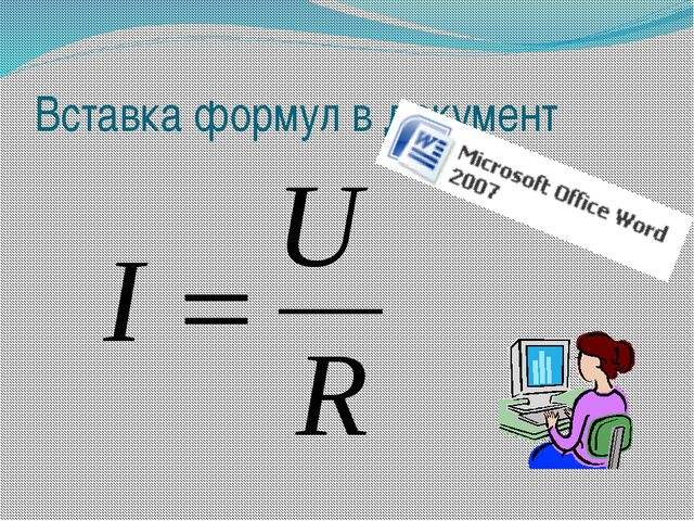 Вставка формул в документ