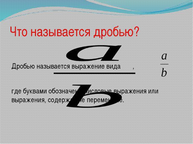 Что называется дробью? Дробью называется выражение вида , где буквами обознач...