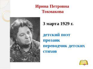 Ирина Петровна Токмакова 3 марта 1929 г. детский поэт прозаик переводчик детс
