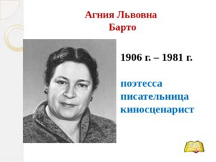 Агния Львовна Барто 1906 г. – 1981 г. поэтесса писательница киносценарист