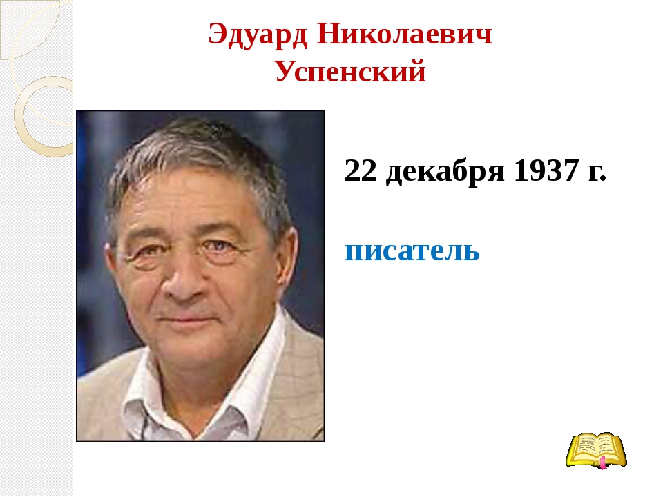Эдуард Николаевич Успенский 22 декабря 1937 г. писатель