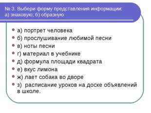 № 3. Выбери форму представления информации: а) знаковую; б) образную а) портр
