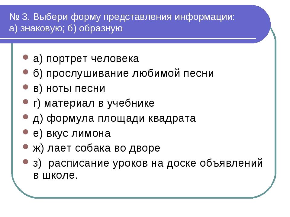 № 3. Выбери форму представления информации: а) знаковую; б) образную а) портр...
