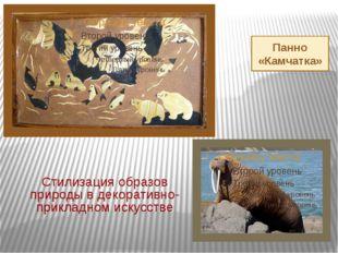 Стилизация образов природы в декоративно-прикладном искусстве Панно «Камчатка»
