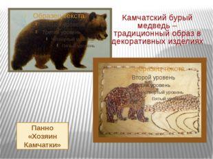 Камчатский бурый медведь – традиционный образ в декоративных изделиях Панно «