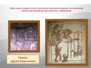 Образ панно появился после просмотра спектакля «Гамулы», поставленный Камчат