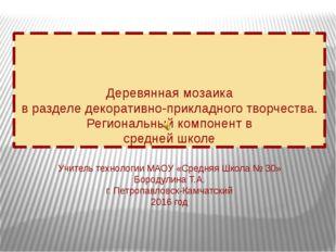 Учитель технологии МАОУ «Средняя Школа № 30» Бородулина Т.А. г. Петропавловск