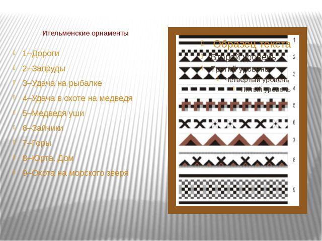 Ительменские орнаменты 1–Дороги 2–Запруды 3–Удача на рыбалке 4–Удача в охоте...