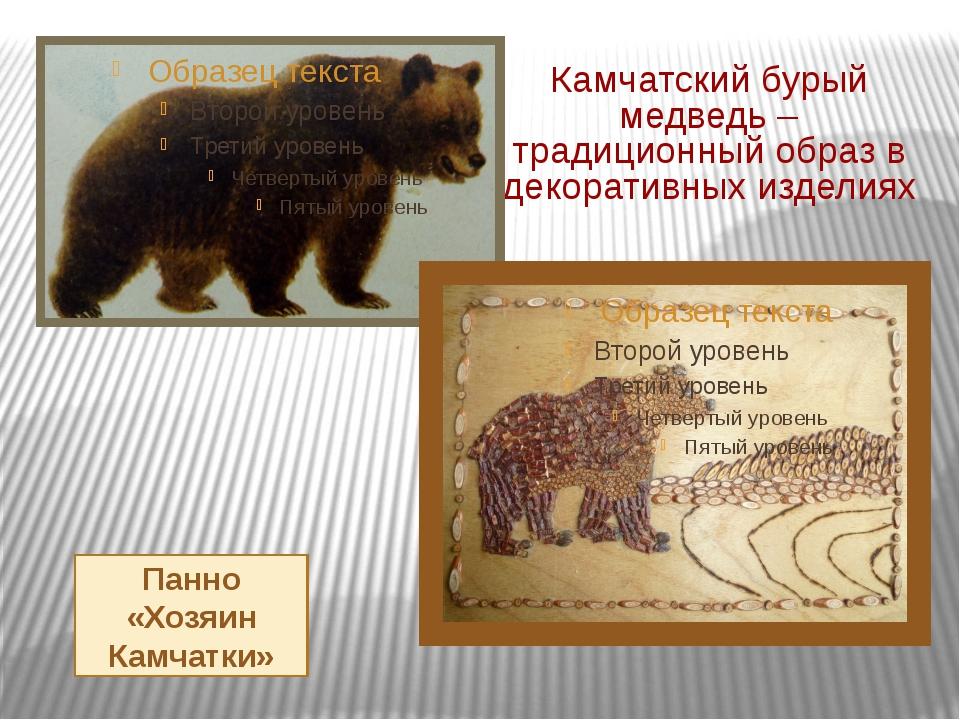 Камчатский бурый медведь – традиционный образ в декоративных изделиях Панно «...