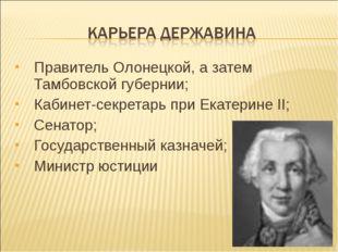 Правитель Олонецкой, а затем Тамбовской губернии; Кабинет-секретарь при Екате