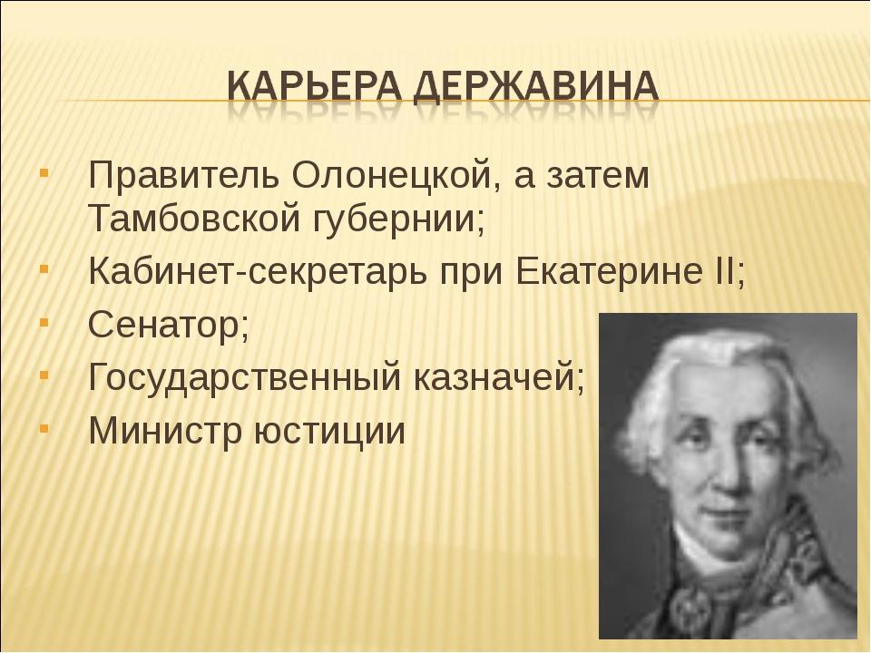Правитель Олонецкой, а затем Тамбовской губернии; Кабинет-секретарь при Екате...