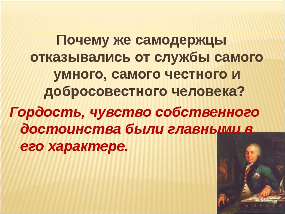 Почему же самодержцы отказывались от службы самого умного, самого честного и...