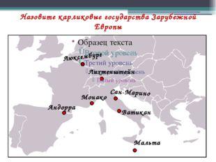 Назовите карликовые государства Зарубежной Европы Люксембург Лихтенштейн Сан-