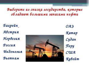 Выберите из списка государства, которые обладают большими запасами нефти Бахр
