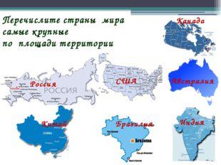 Россия Канада США Китай Бразилия Индия Австралия Перечислите страны мира сам
