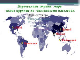 Перечислите страны мира самые крупные по численности населения 1 Китай 2 Инди